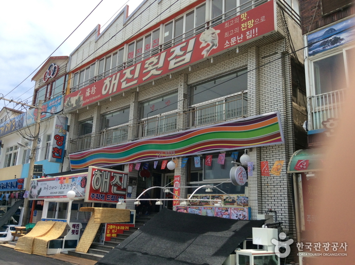 Haejin Hoetjip (raw fish restaurant) (해진횟집)