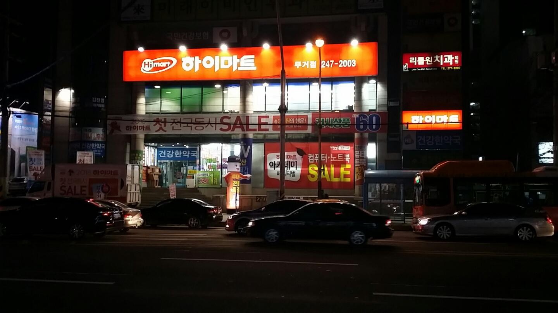 Lotte Hi-mart – Mugeo Branch (롯데 하이마트 (무거점))