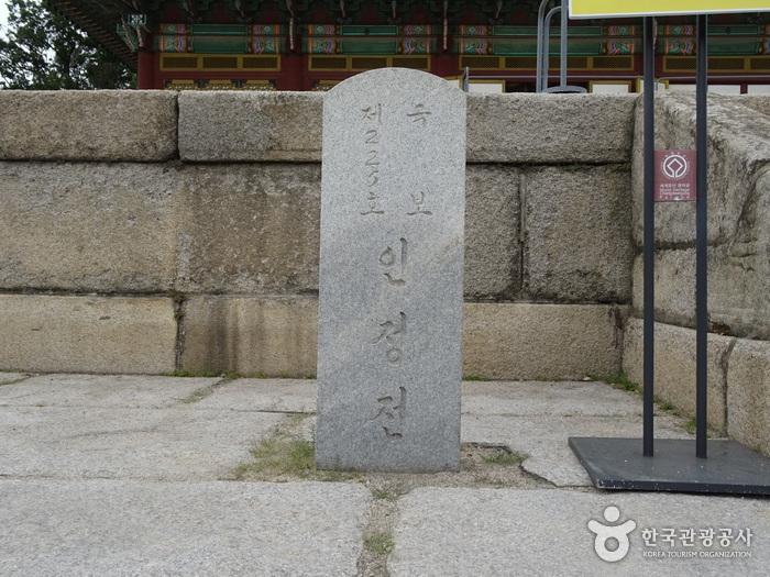 Беседка Инчжончжон (인정전)4