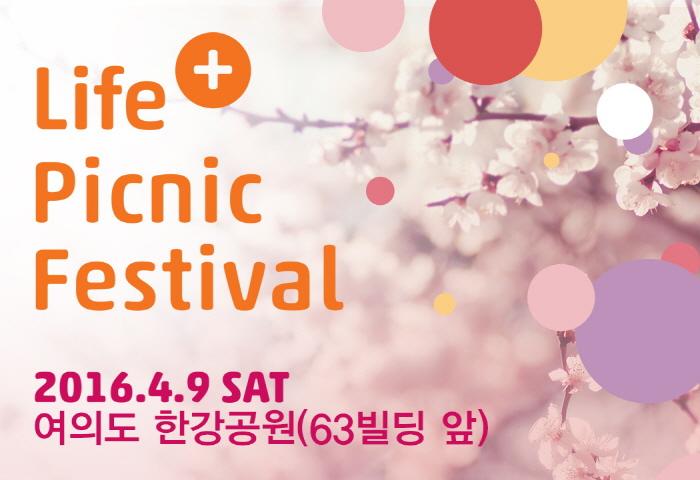 한강봄꽃 피크닉페스티벌 2016