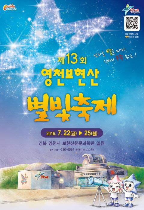 영천 보현산 별빛축제 2016 사진