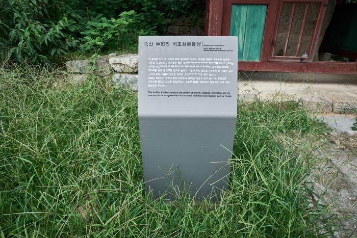함안 대산리 석조삼존상