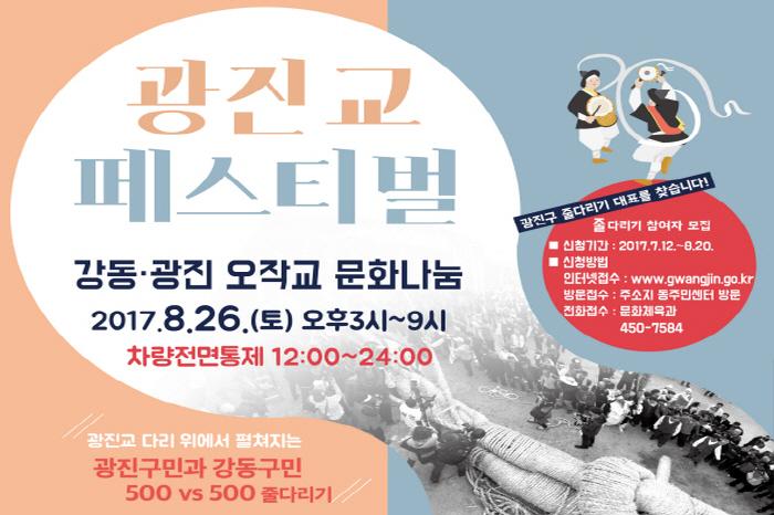 광진교 페스티벌 2017  사진1