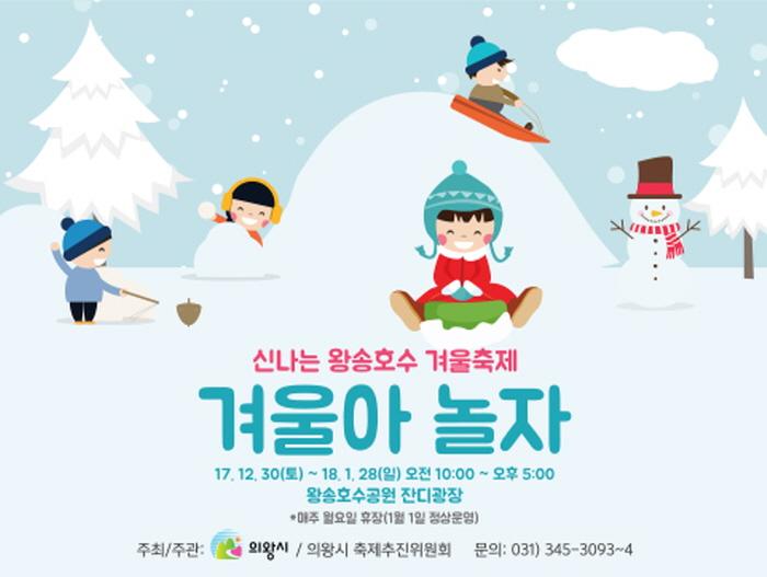 신나는 왕송호수 겨울축제 겨울아 놀..