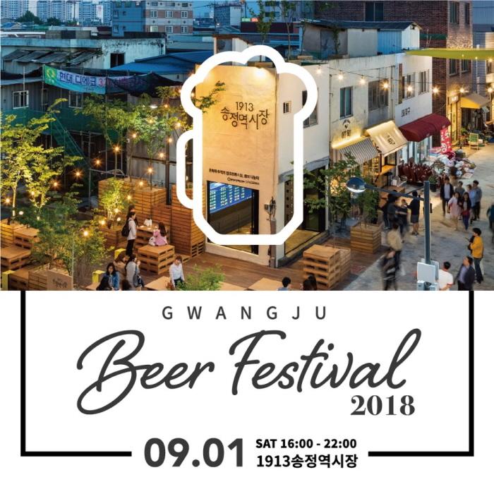 광주 맥주축제 '비어고을 광주' 2018
