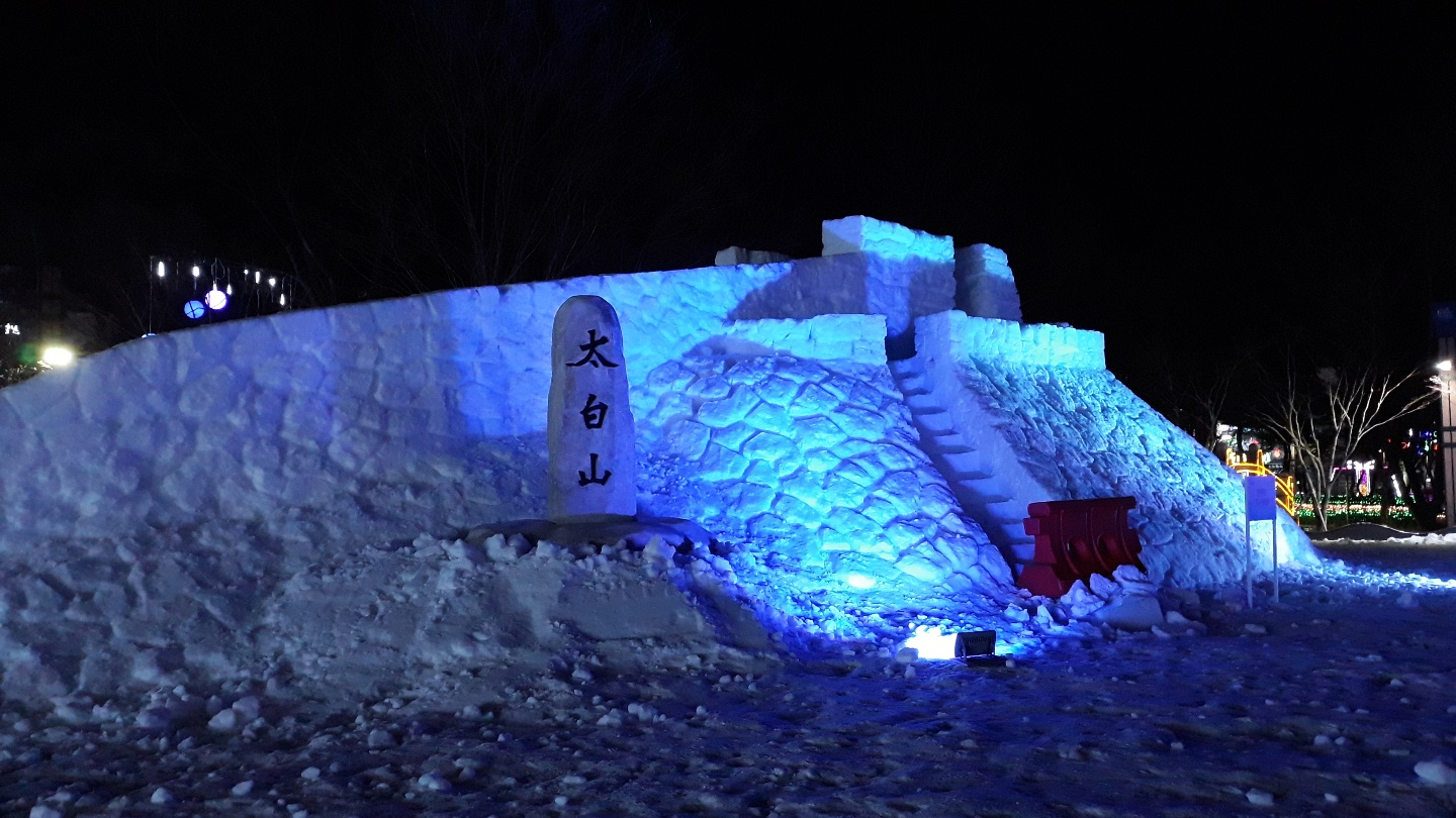 Taebaeksan Mountain Snow Festival (태백산눈축제)
