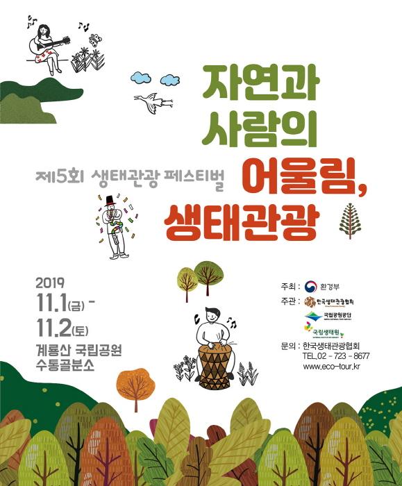 생태관광 페스티벌 2019