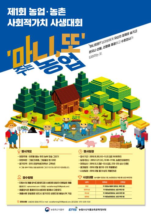 농업농촌 사회적가치 사생대회 2019