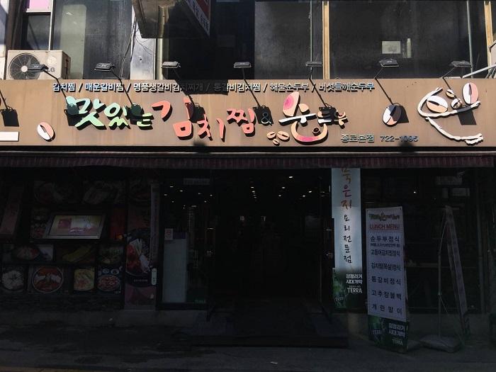 Masinneungimchijjim&Sundubu(맛있는김치찜&순두부)