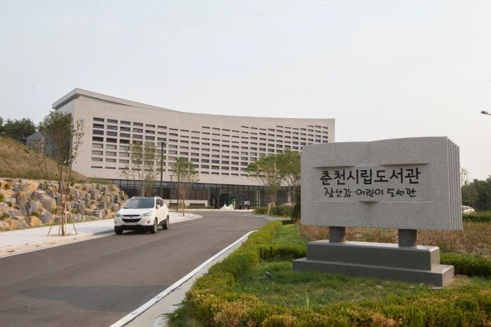 춘천시립도서관(장난감도서관)