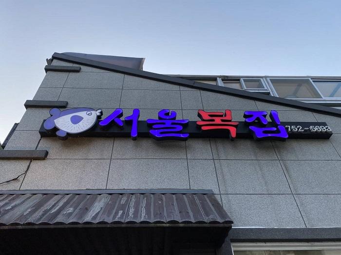 ソウルフグジプ( 서울복집 )