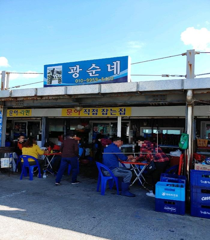 Gwangsunne( 광순네 )
