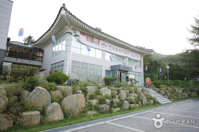 Hangaone (Hangwa Culture Museum) (한과문화박물관 한가원)