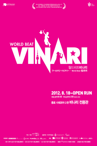 World Beat VINARI (월...