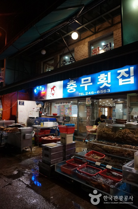 Chungmu Hoetjip (raw fish restaurant) (충무횟집)