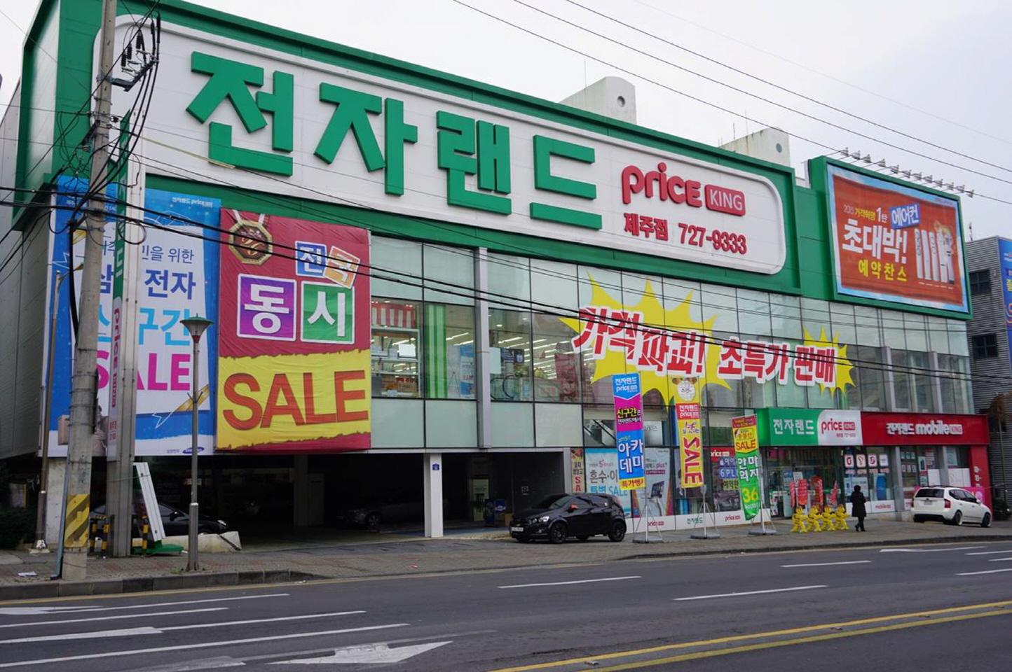 ET Land Price King – Jeju Branch (전자랜드 프라이스킹 (제주점))