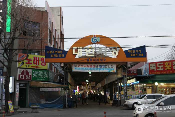 Gwangju Daein Market (Daein Art Market) (광주 대인시장 (대인예술시장))