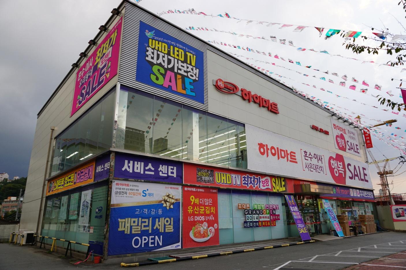 Lotte Hi-mart – Sangmu Branch (롯데 하이마트 (상무점))