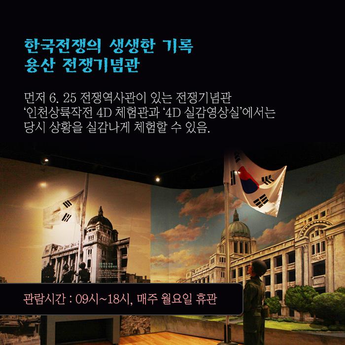 한국전쟁의 생생한 기록 용산 전쟁기념관(관람시간 : 09~18시, 매주 월요일 휴관)