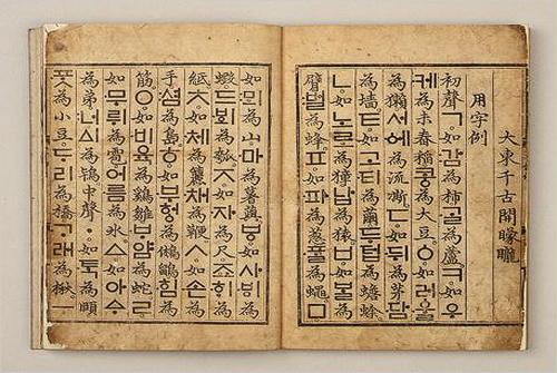 훈민정음 한문해설서인 국보 70호 훈민정음 해례본