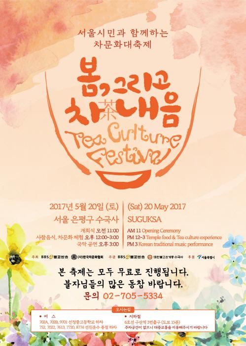 서울시민과 함께하는 차문화대축제 '봄, 그리고 차(茶) 내음' 2017 사진2
