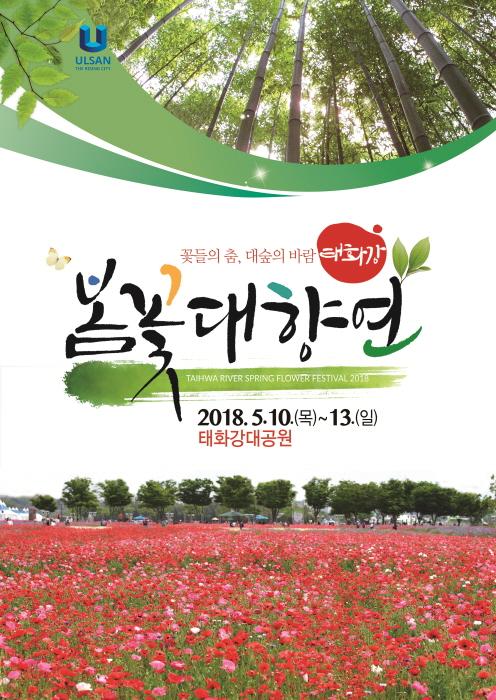 태화강 봄꽃 대향연 2019