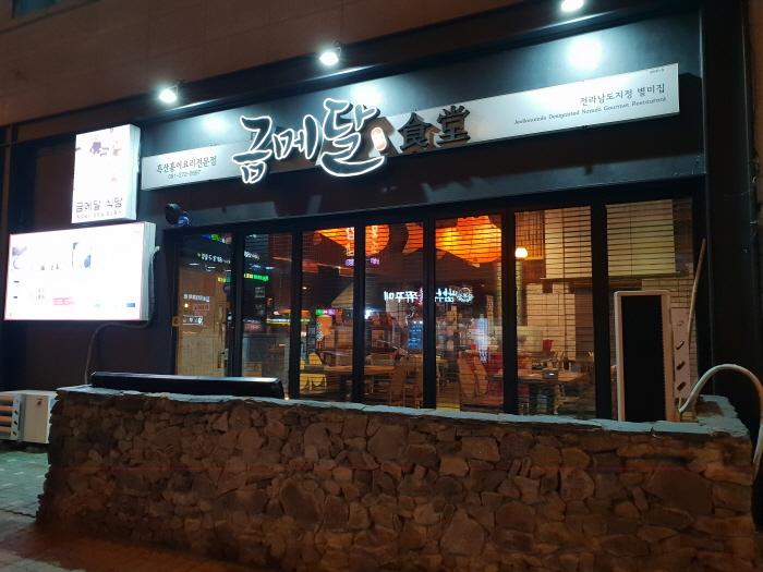 [백년가게]금메달식당