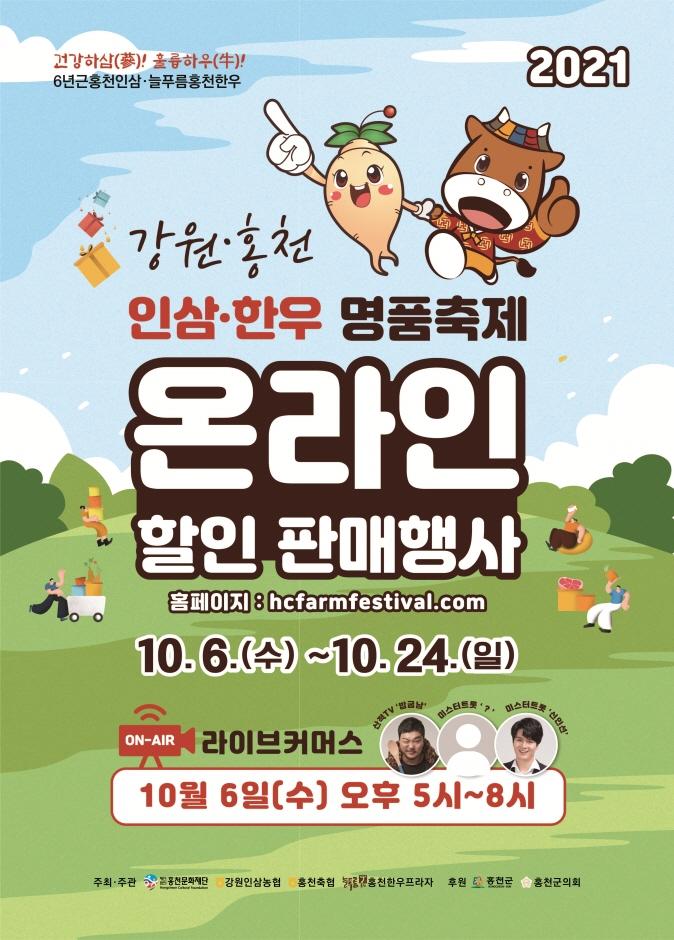 Hongcheon Ginseng Hanu Myeongpum Festival (강원홍천 인삼한우 명품축제 온라인 판매행사)