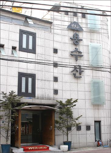 Yongsusan - Samcheon...