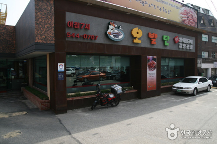 Closed: Obaltan - Nonhyeon Branch (오발탄 - 논현점)