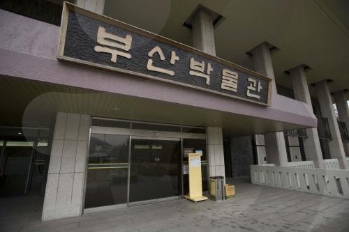 釜山博物馆<br>(부산박물관)