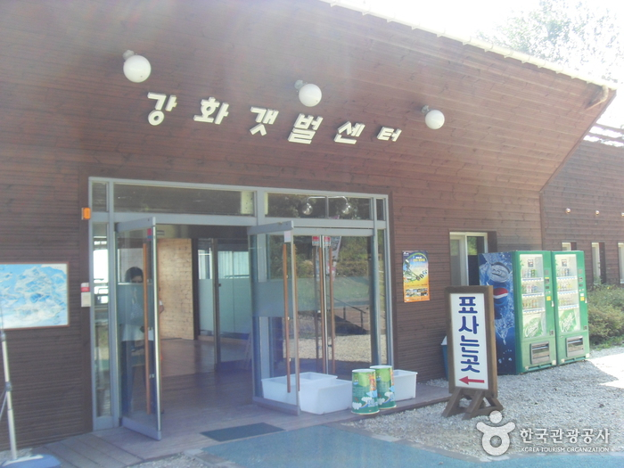 Ganghwa Tidal Flat Center (강화갯벌센터)