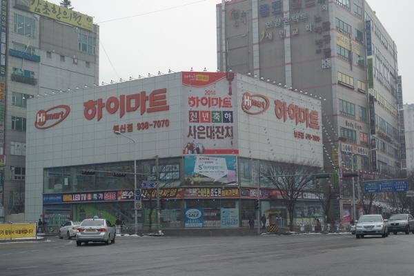 Lotte Hi-mart - Haengsin Branch (롯데 하이마트 (행신점))