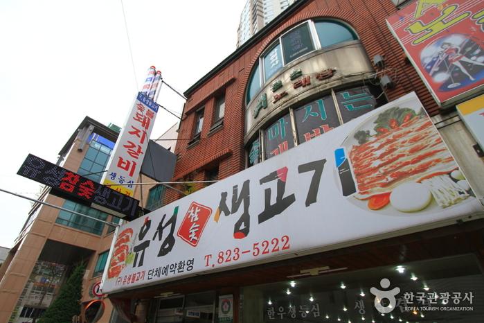 유성참숯생고기(구. 유성불고기)
