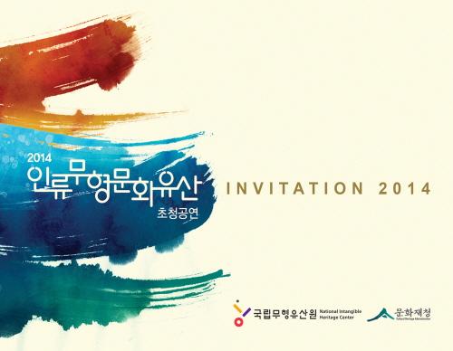 인류무형문화유산 초청공연 2014