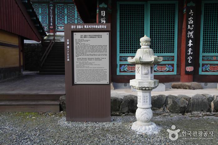 경흥사(경산)