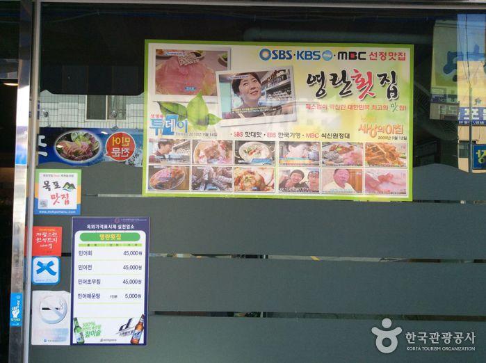 ヨンラン刺身店(영란횟집)