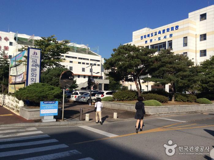 전라북도교육문화회관