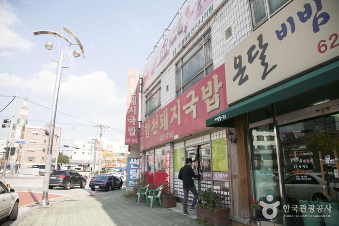 합천돼지국밥