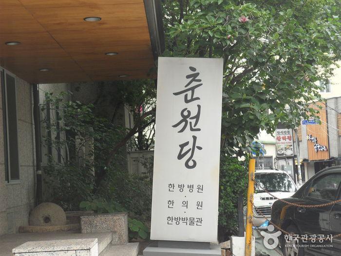 춘원당한의약박물관