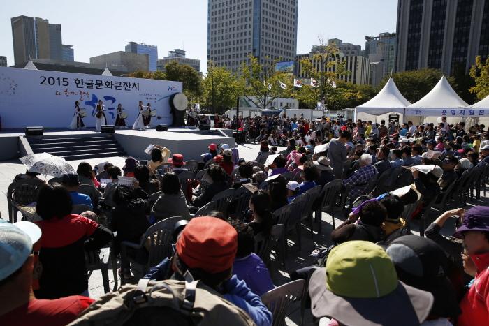Hangeul Festival (한글문화큰잔치)