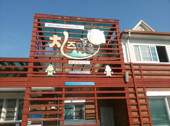전북 임실치즈마을 사진14