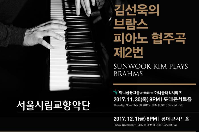김선욱의 브람스 피아노 협주곡 제2번 1,2