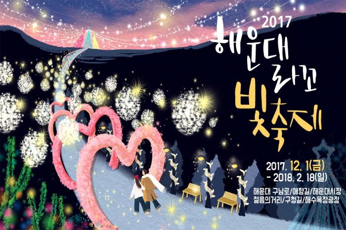 해운대라꼬 빛축제 2018  사진