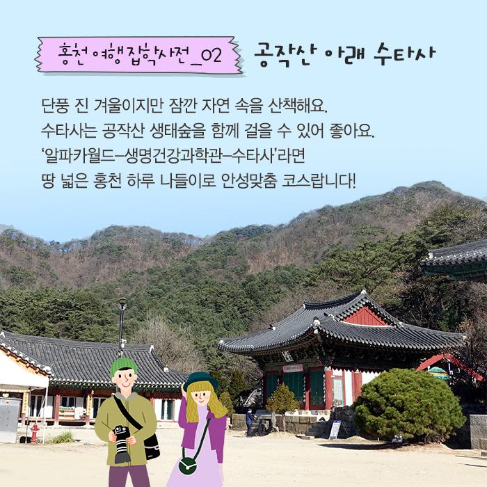 홍천 여행 잡학사전 02: 공작산 아래 수타사