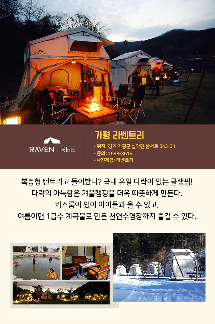 복층형 텐트라고 들어봤나? 국내 유일 다락이 있는 글램핑! 가평 라벤트리