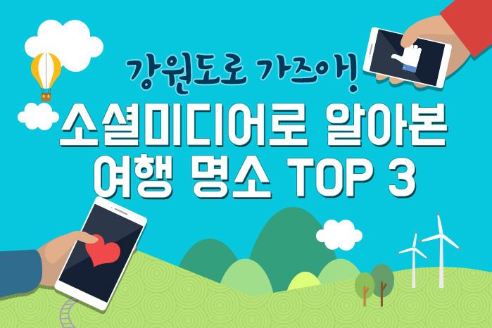 [여행 카드] 강원도로 가즈아! 소셜미디어로 알아본 겨울여행 명소 TOP3