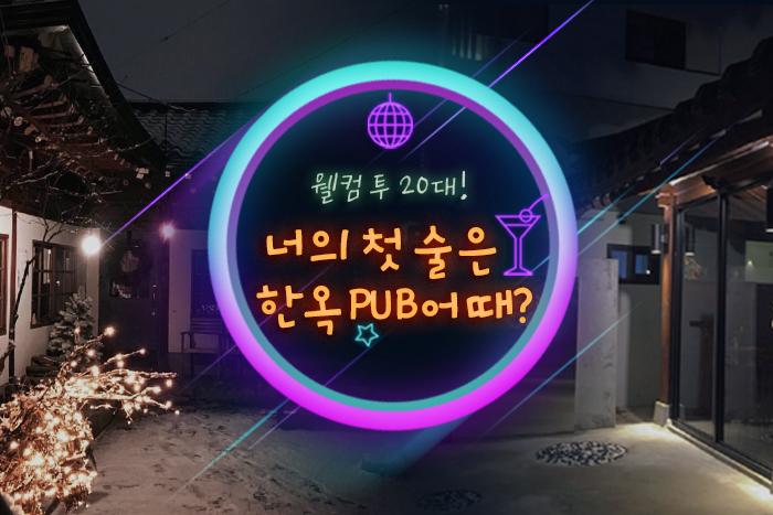 [여행 카드] 웰컴 투 20대! 너의 첫 술은 한옥PUB 어때?