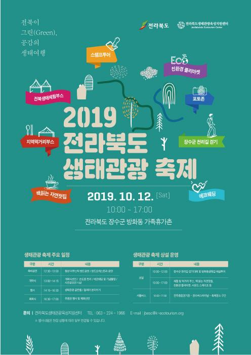 전라북도 생태관광 축제 2019