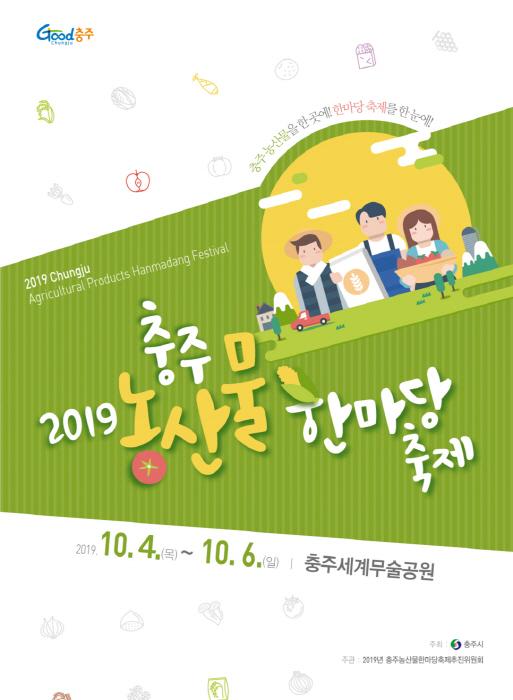 충주농산물 한마당 축제 2019